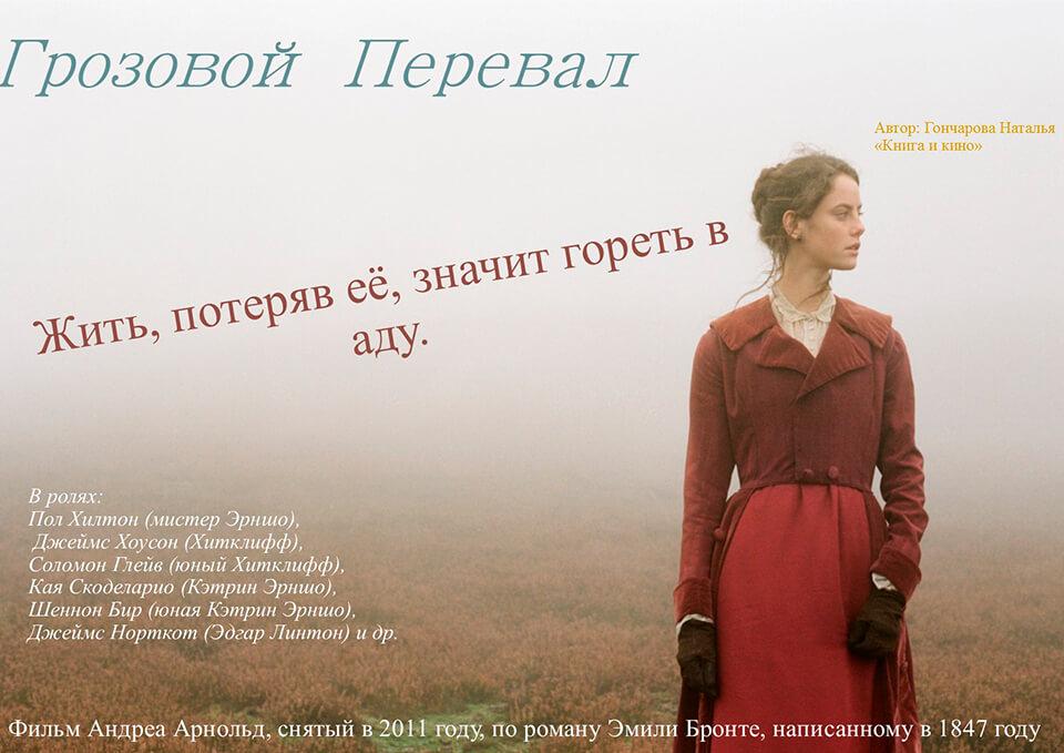 Книга и кино Натальи Гончаровой