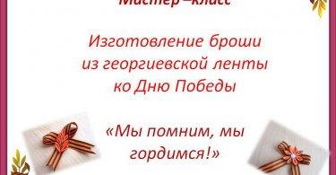 «Георгиевская лента – лента памяти»