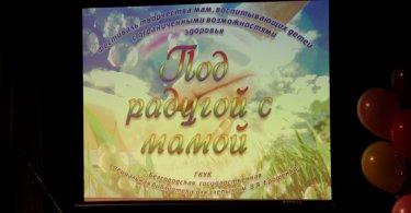«Под радугой c мамой»