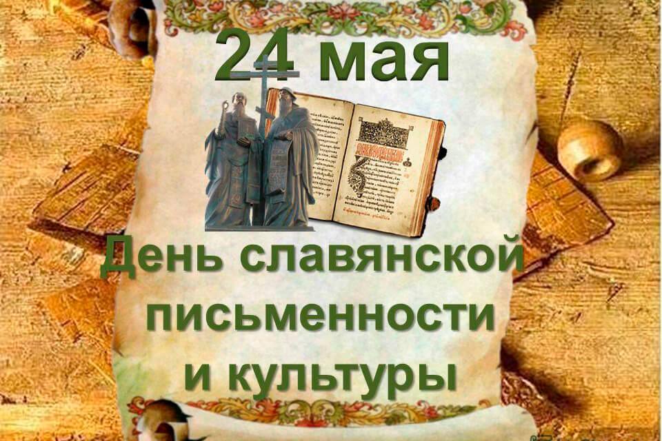 «Просветители земли славянской»