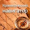 Kraevedcheskiy-navigator.jpg
