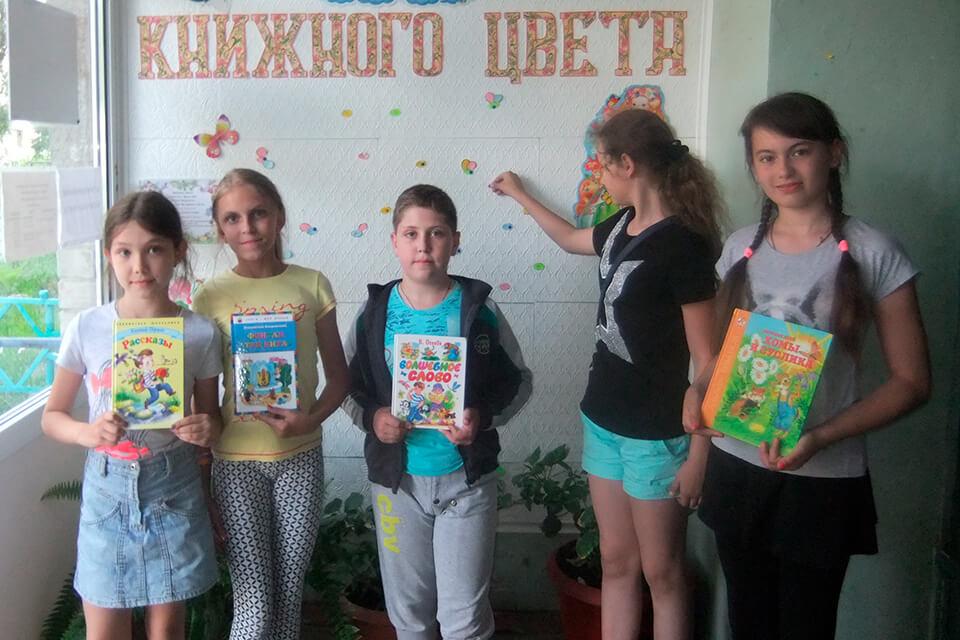 «В лето – с книгой»