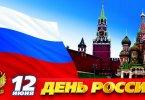 «Люблю тебя Россия»