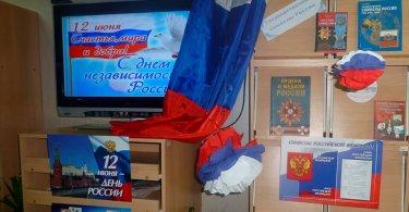 «Мой адрес – Россия»