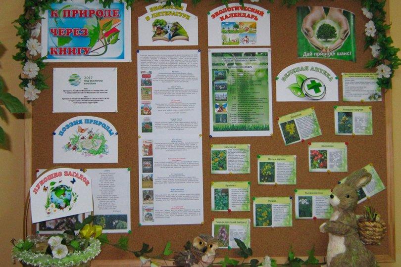 «Книга на защите природы»