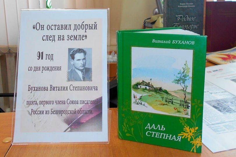 День памяти поэта В.С.Буханову