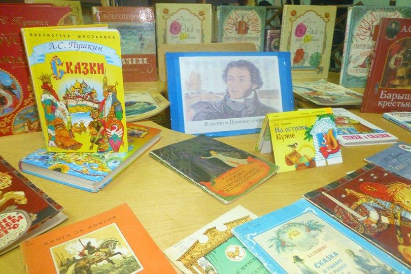 День памяти А. С. Пушкина
