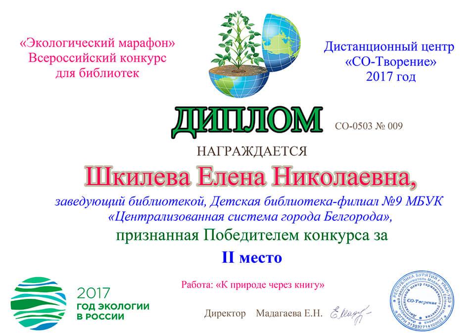 «Экологический марафон»