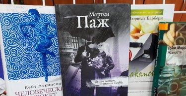 Книжный летний дождь