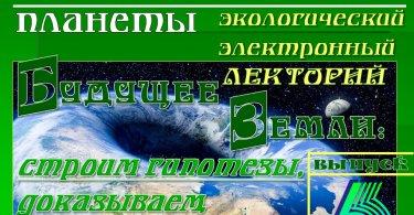 Будущее Земли: строим гипотезы, доказываем, предсказываем…