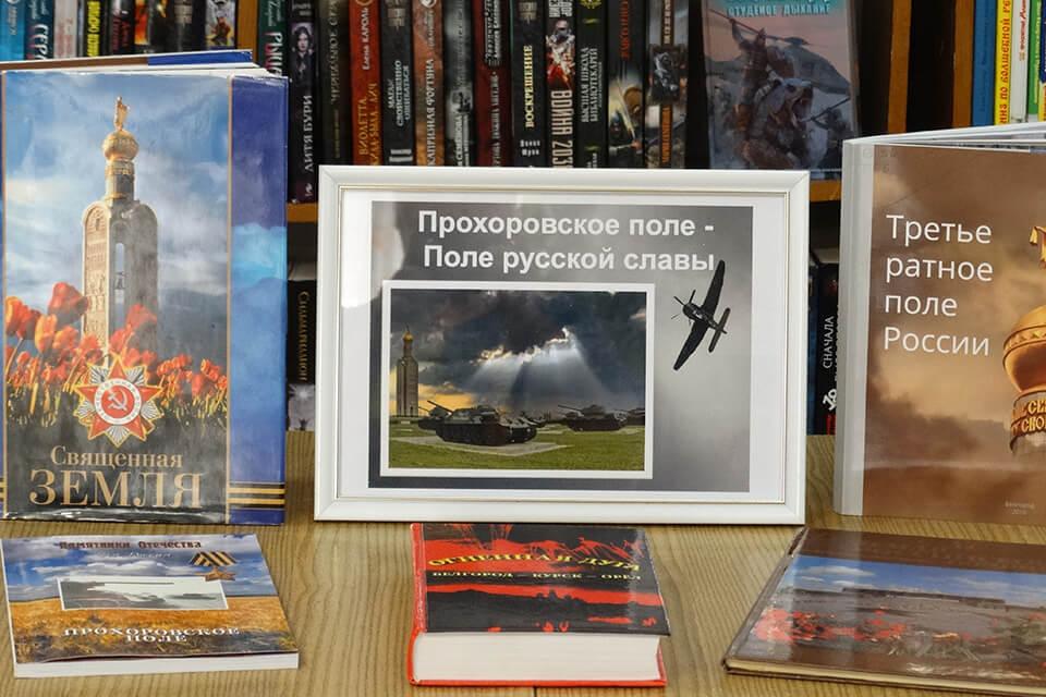 «Поле русской славы»