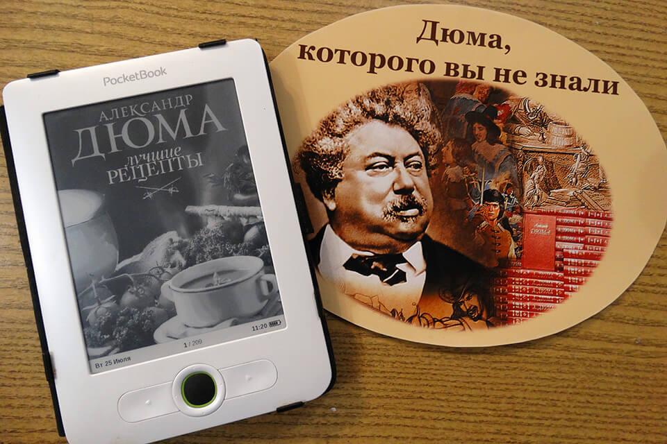 «Александр Дюма – на все времена»