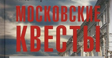Новые поступления книг в Центральную городскую библиотеку им. Н. Островского