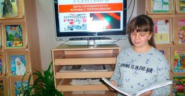 «Дети и терроризм»