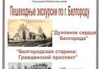 Экскурсионные прогулки по историческим местам г. Белгорода