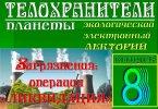Загрязнения: операция «Ликвидация»