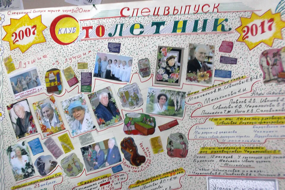 10-летний юбилей клуба «Столетник»