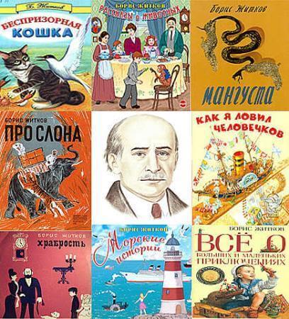 135 - летие со дня рождения Б. С. Житкова