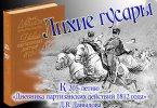 «Дневник партизанских действий 1812 года»
