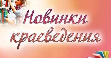 «Белогорье – чудный край!»