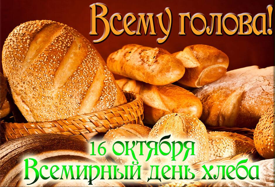 Всемирный день хлеба!