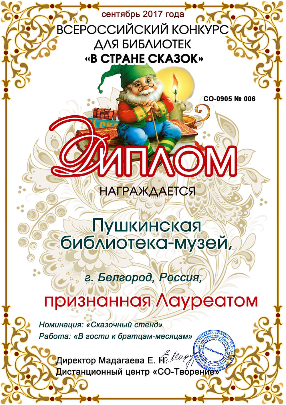 Пушкинская библиотека-музей – лауреат всероссийского конкурса