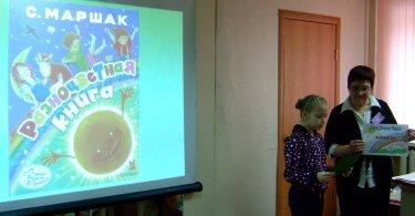 Литературный «дилижанс» по жизни и творчеству С. Я. Маршака