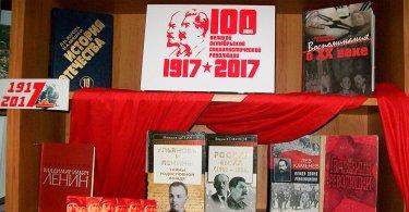 «Октябрьская революция»