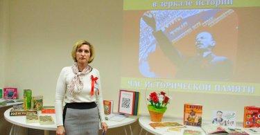 «Октябрьская революция в зеркале истории»