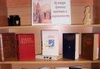 «Культура Армении: традиции и современность»
