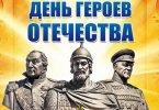 «Моменты мужества и славы: В. М. Воробьев»