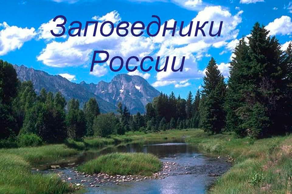 «Заповедная Россия»