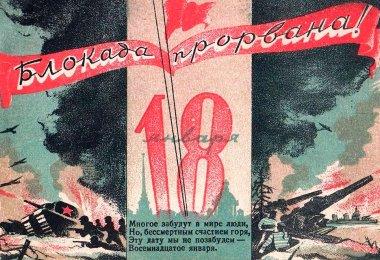 «Запомни этот город – Ленинград!»