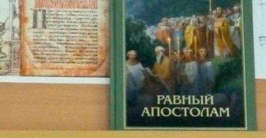 «Крещение Господне»