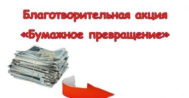 «Бумажное превращение»