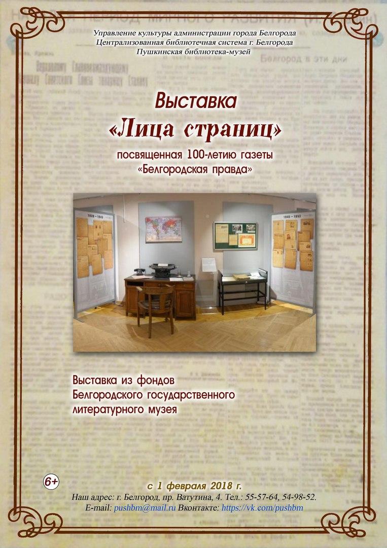 Выставка «Лица страниц»