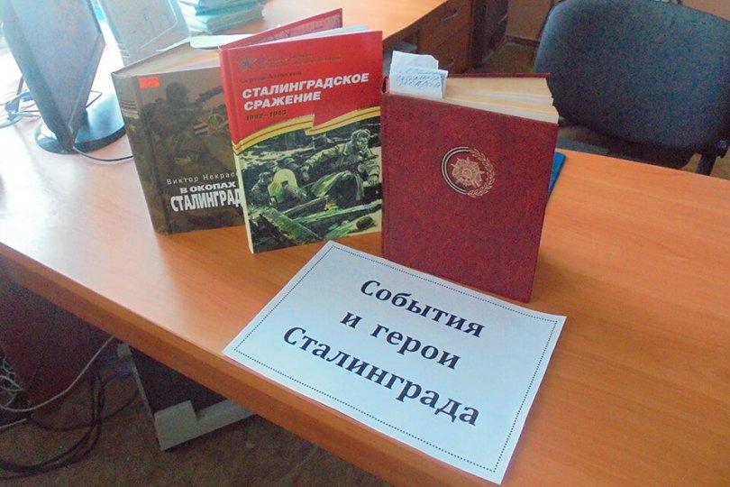 Урок памяти «События игерои Сталинграда»