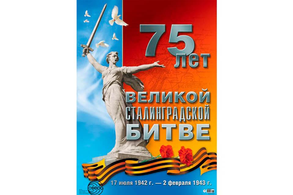 Исторический экскурс «200 дней мужества»