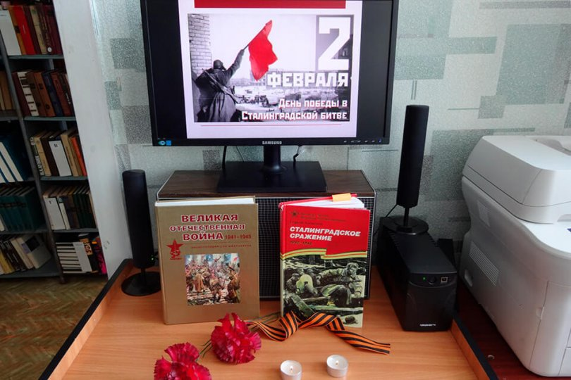 «События и герои Сталинграда»
