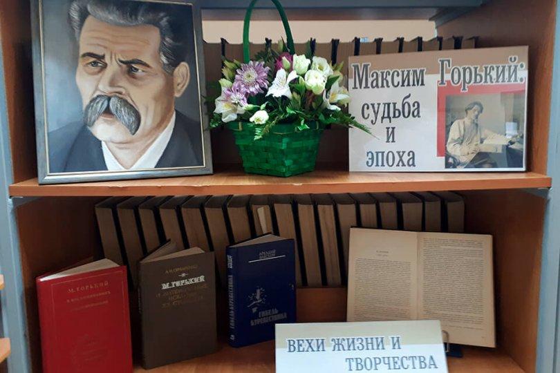 Максим Горький: судьба и эпоха