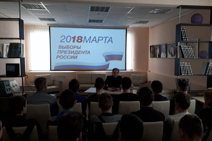 «Выбираем Президента России: генеральная репетиция»