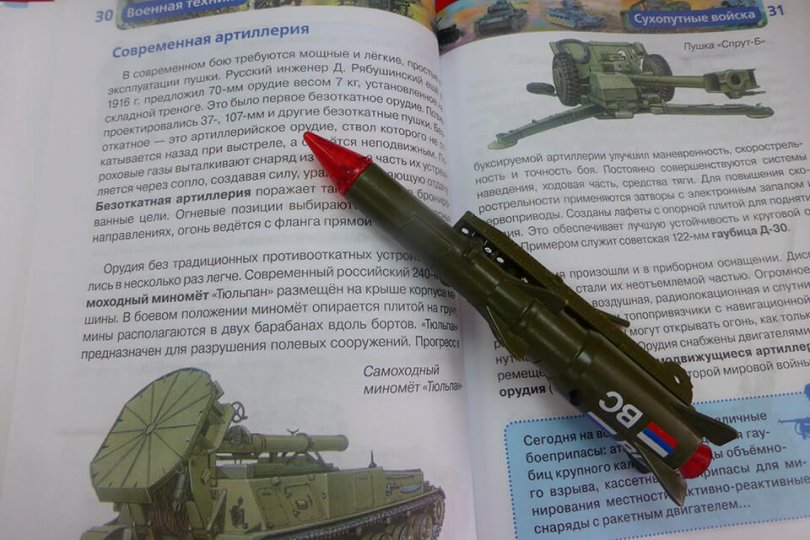 «У истоков Красной Армии»