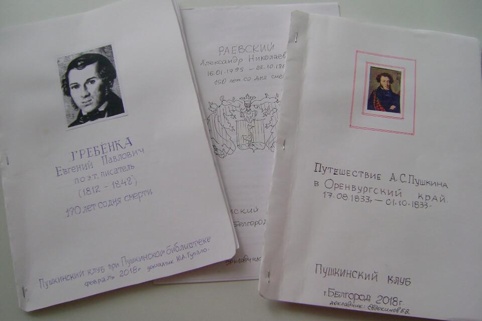 Дорогами Пушкина