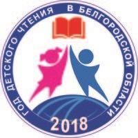 God-detskogo-chteniya-2018.jpg