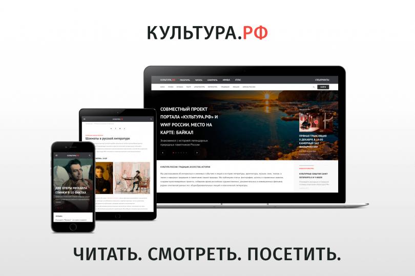 Портал «Культура.РФ» представил обновленную концепцию и новую версию сайта