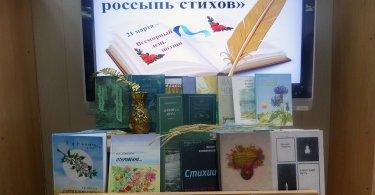 «Золотая россыпь стихов»
