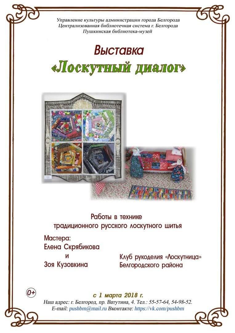 Выставка «Лоскутный диалог»