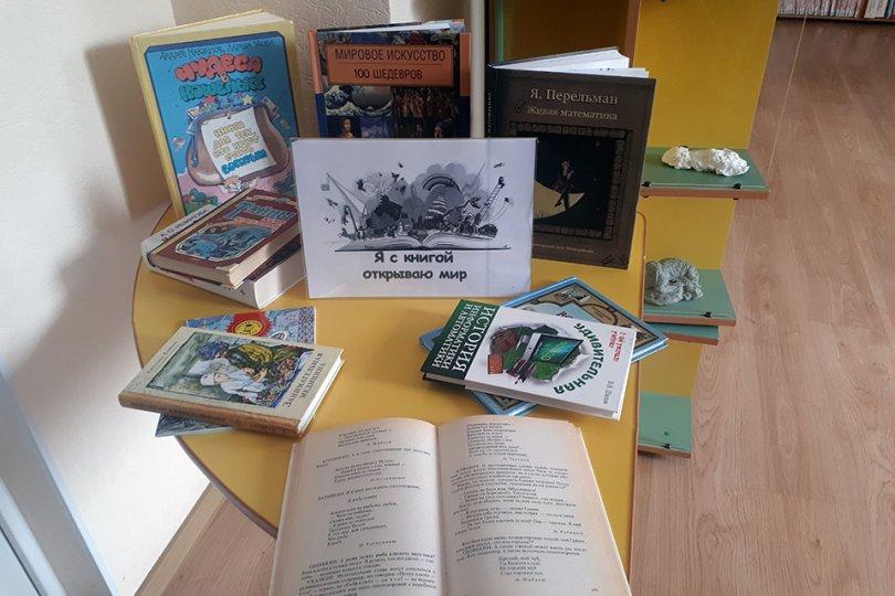 Открывая книгу – открываю мир