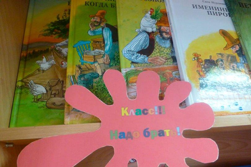 «Книжное меню детства»