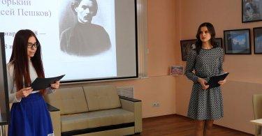 Единый день писателя М.Горького